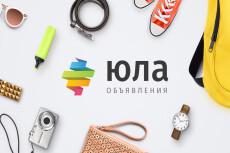 Размещу 3 ваших объявления на сайте Юла 6 - kwork.ru