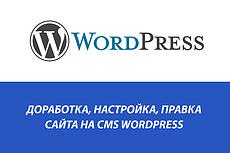 Подключу виджет обратного звонка для сайта 45 - kwork.ru