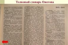 качественно переведу текст с  Английского на Русский и с Русского на Английский 8 - kwork.ru