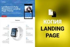 создам сайт на WordPress под ключ 8 - kwork.ru