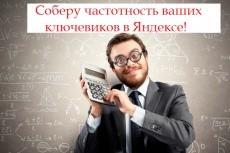 Подберу 800 запросов под вашу тематику 5 - kwork.ru