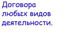 Арбитражный адвокат 22 - kwork.ru