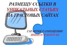 Прогон по профилям 5 - kwork.ru
