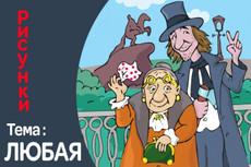 Рисую обложки книг и просто красивые иллюстрации 41 - kwork.ru