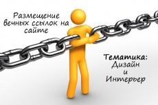 100 ссылок на ваш сайт с ТИЦ и PR 6 - kwork.ru