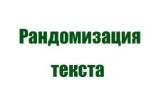Отредактирую текст или статью для вашего интернет - магазина 5 - kwork.ru