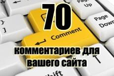 напишу комментарии по ремонту и отделке квартир 4 - kwork.ru