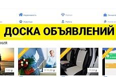 Скрипт доски объявлений. Похож дизайном на Авито, Юла, Olx 17 - kwork.ru