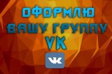 Оформлю сообщество Вконтакте. Аватар+обложка 16 - kwork.ru