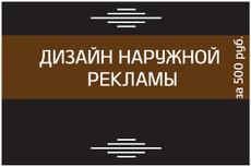 Сделаю яркий дизайн наружной рекламы (пленка/оракал, ситилайт, баннер-растяжка) 34 - kwork.ru
