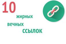 """20 """"жирных"""" вечных ссылок, средний Тиц > 3300, качественные доноры 9 - kwork.ru"""