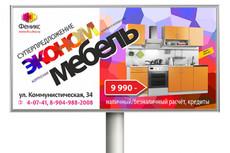 Создам стильный дизайн-макет баннера 21 - kwork.ru