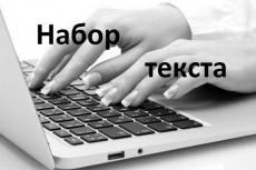 Транскрибация аудио и видео в текст! 3 - kwork.ru