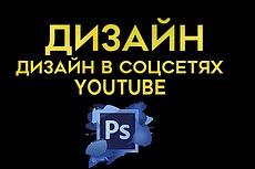 Дизайн вашей соц. сети YouTube 10 - kwork.ru