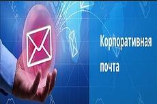 Разберу Вашу почту от спама и ненужных рассылок 5 - kwork.ru