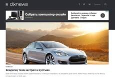 Fix-баннер на сайте о гаджетах и технологиях 5 - kwork.ru