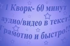 Переведу аудио, видео в грамотный текст 5 - kwork.ru