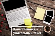 Напишу SEO-статью на 7000 знаков 19 - kwork.ru