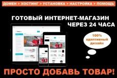 Лендинг, который продаст любой Ваш товар или услугу 6 - kwork.ru