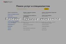 Парсинг яндекс маркет 18 - kwork.ru