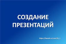 оформлю презентацию 7 - kwork.ru