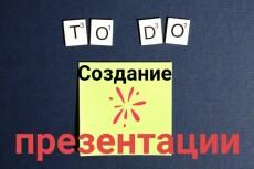 Презентация PowerPoint на заказ, от концепта и до реализации 42 - kwork.ru