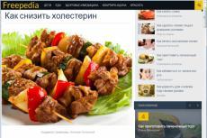 Уникальные статьи на различные темы для журналов, сайтов, газет и т.д 7 - kwork.ru