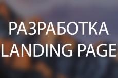 Создание сайта или интернет-магазина 7 - kwork.ru