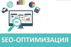 Качественная реклама на форумах 3 - kwork.ru
