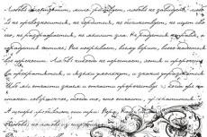 Напишу доклад на любую тему 4 - kwork.ru