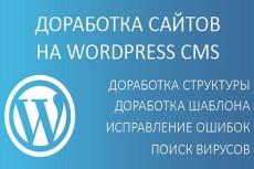 Перенос сайта на новый хостинг 29 - kwork.ru