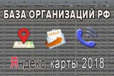 Соберу базу юридических лиц, компаний, предприятий и организаций 15 - kwork.ru