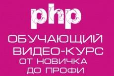 Видео курс HTML CSS от новичка до профи 5 - kwork.ru