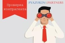 Анализ затрат 4 - kwork.ru