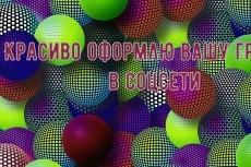 Оформлю группу в соц. сетях 11 - kwork.ru