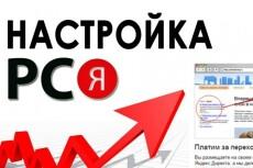 Настрою Яндекс.Директ, Google.Adwords 5 - kwork.ru