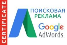Создам Рекламную Кампанию в Google Adwords на 10 из 10 25 - kwork.ru
