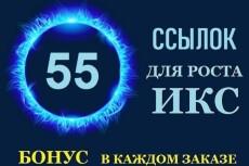 260 вечных ссылок из различных социальных сетей на ваш сайт 31 - kwork.ru
