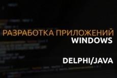 Напишу программу на Delphi 9 - kwork.ru