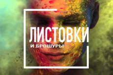 Сделаю дизайн флаера, брошюры 36 - kwork.ru