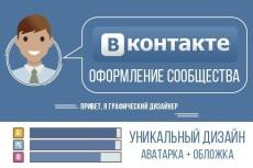 Разработаю индивидуальную обложку для сообщества VK 11 - kwork.ru