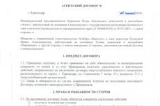 Разработаю Устав компании 34 - kwork.ru