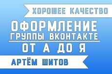 Качественное оформление канала YouTube от а до я 24 - kwork.ru