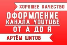 Качественное оформление группы ВКонтакте от а до я 15 - kwork.ru