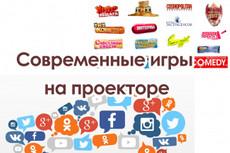 Сценарий для игры Что Где Когда под заказ для любого возраста 5 - kwork.ru