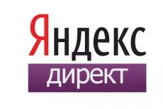 Настрою рекламную кампанию на РСЯ 25 - kwork.ru