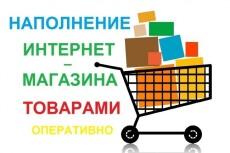 Исправление ошибок вашего сайта 6 - kwork.ru