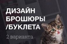Дизайн страниц для сайта или лэндинга 42 - kwork.ru