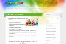 Оформлю спортивную форму 36 - kwork.ru