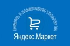 РСЯ компания на 5 разных объявлений 21 - kwork.ru